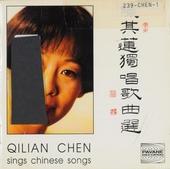Qilian Chen sings Chinese songs