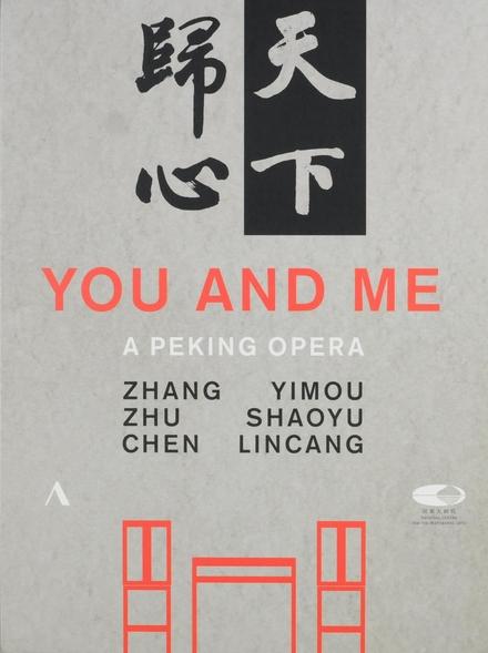 You and me : A Peking opera