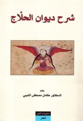 Shareh diwan al-Hallaj