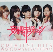 Greatest hits : World selection