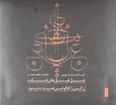 The exotical cantata of cantatas