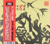 Spiritual jazz : Japan parts I & II. vol.8