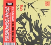 Spiritual jazz : Japan parts I & II. vol.8