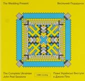 The complete Ukrainian John Peel sessions