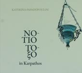 In Karpathos