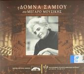 At Megaron, The Athens concert hall