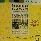 Rebetiko song in america 1920/40