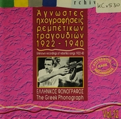 Unknown rec. of rebetiko..'22/40