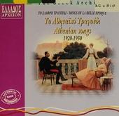 Athenian songs : 1920-'30