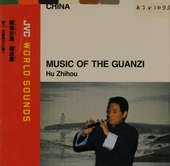 Music of the guanzi