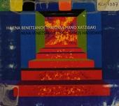 Nena Venetsanou sings Manos Hadjidakis