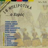 18 Ipirotika... the dance