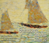Sailing off : 18 traditional and popular Greek shipborne songs