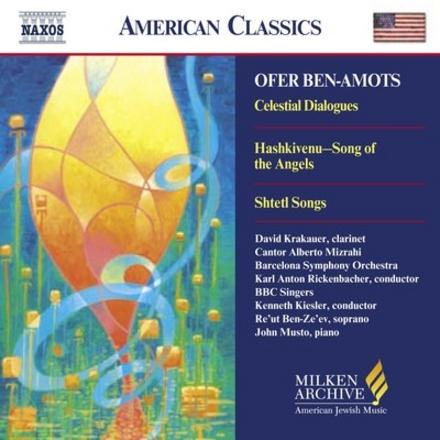 Hashkivenu - Song of the angels