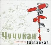 Txütxükan : acoustic Balkan jig