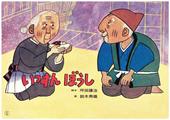 Issun-Boshi