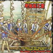 The music of the Aborigines on Taiwan island : The songs of the Puyuma tribe. vol.4