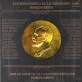 From the history of the Tchaikovsky competition : Phonodocuments