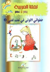 Mijn eerste stappen in de opleiding van mijn taal. 2