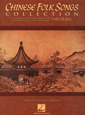 Chinese folk songs collection : 24 traditional folk songs for intermediate level piano solo