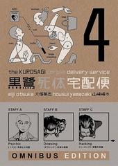 The Kurosagi Corpse Delivery Service : omnibus edition. 4
