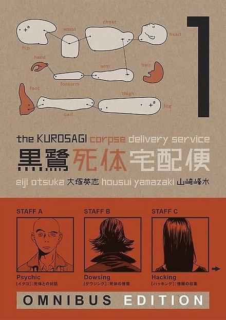The Kurosagi Corpse Delivery Service : omnibus edition. 1