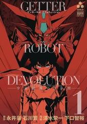Getter Robo devolution : the last 3 minutes of the universe. 1