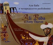Ali Baba and the forty thieves [Engels-Bulgaarse versie]