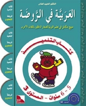 L'arabe en maternelle, livre de l'elève, grande section