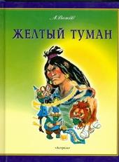 Zheltyǐ tuman