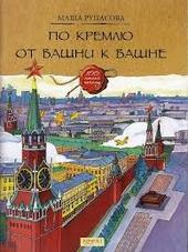 По Кремлю от башни к башне