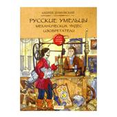 Русские умельцы : механических чудес изобретатели