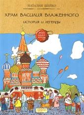 Храм Василия Блаженного : история и легенды