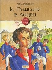 К Пушкину в Лицей