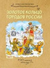Золотое кольцо городов России