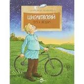 Циолковский : путь к звездам