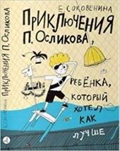 Приключения П. Осликова, ребëнка, который хотел как лучше