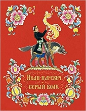 Иван-царевич и серый волк : русская народная сказка