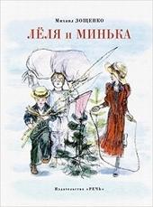 Lyolja i Minjka