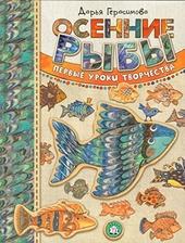 Осенние рыбы : первые уроки творчества