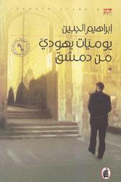 يوميات يهودي من دمشق