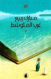 غرب المتوسط : رواية
