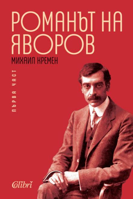 Романът на Яворов. Първа част