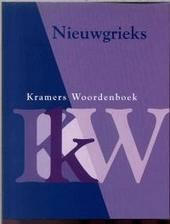 Kramers woordenboek Nieuwgrieks-Nederlands, Nederlands-Nieuwgrieks