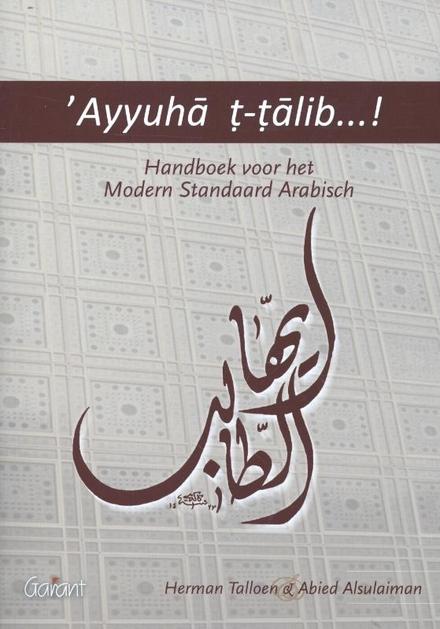 'Ayyuha t-talib ... ! : handboek voor het modern standaard Arabisch