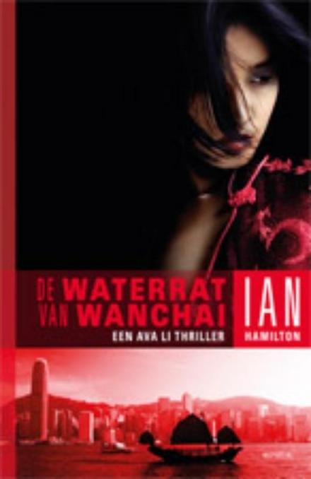De waterrat van Wanchai