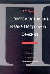 De verhalen van wijlen Iwan Petrovitsj Bjelkin