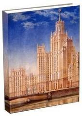 Les sept tours de Moscou : les tours babyloniennes du communisme 1935-1950