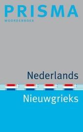 Nederlands-Nieuwgrieks