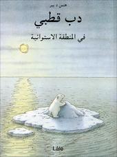 Een ijsbeer in de tropen : [Arabische versie]